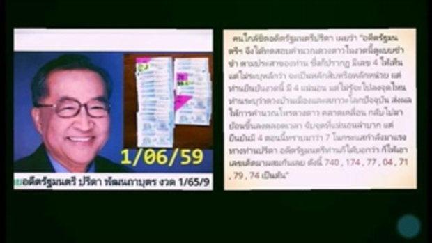 หวยอดีตรัฐมนตรี ปรีดา พัฒนถาบุตร งวด 1 มิถุนายน 2559