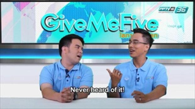 GIVE ME FIVE ไขภาษาทันโลก EP.66 (1/2) ออกอากาศวันที่ 2 พฤษภาคม 2559