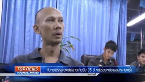 สรุปข่าว 10.00น. กับ TOPNEWS THAILAND 01_06_59