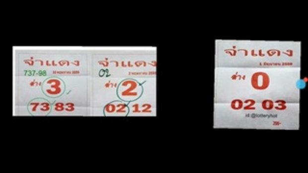 หวยซองจ่าแดง งวด 1_6_59 สถิติเข้า 2 งวดซ้อน