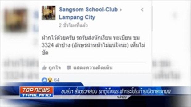 สรุปข่าว 10.00 น. กับ TOPNEWS THAILAND 03_06_59