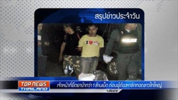 สรุปข่าวรอบวันกับ TOPNEWS THAILAND 02_06_59