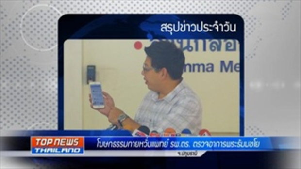 สรุปข่าวรอบวันกับ TOPNEWS THAILAND 03_06_59