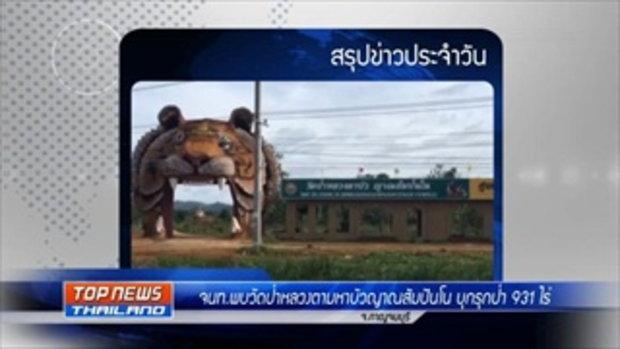 สรุปข่าวรอบวันกับ TOPNEWS THAILAND 06_06_59