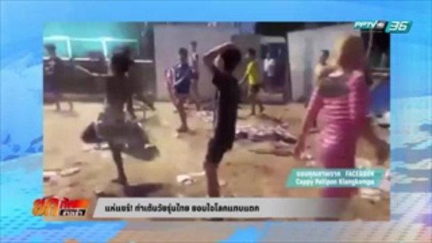แห่แชร์! ท่าเต้นวัยรุ่นไทย ยอมใจโลกแทบแตก