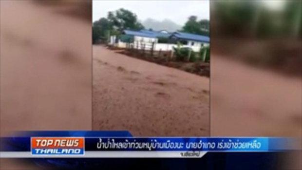 สรุปข่าว 13.00 น. กับ TOPNEWS THAILAND 06_06_59