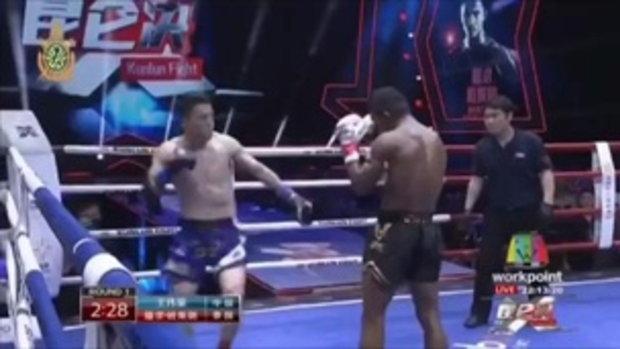 ซูเปอร์มวยไทย Kunlun Fight บัวขาว 5 มิถุนายน 2559 บัวขาว VS หวัง เว่ยเฮา ณ ประเทศจีน Full Time