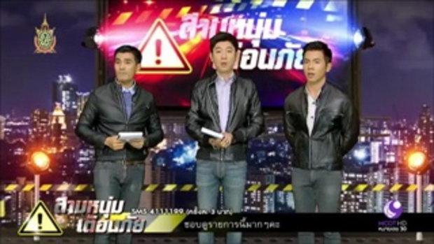 สามหนุ่ม เตือนภัย (2 มิ.ย.59) อย่างโหด วัยรุ่นจีนถูกไฟดูดจนตายในร้านเน็ต 2/2