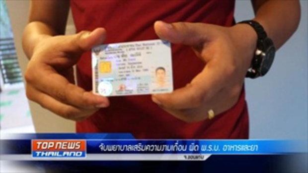 สรุปข่าว 10.00 น. กับ TOPNEWS THAILAND 08_06_59