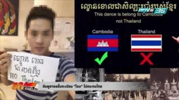 กัมพูชาขอขึ้นทะเบียน โขน ไม่กระทบไทย
