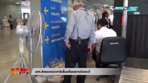 นทท.ลักลอบขนปะการังขึ้นเครื่องสนามบินกระบี่