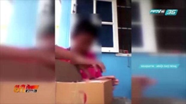 ดราม่าคลิปฮาเด็กน้อยเปิดกล่องไปรษณีย์เจอ อีกัวน่า ครั้งแรก