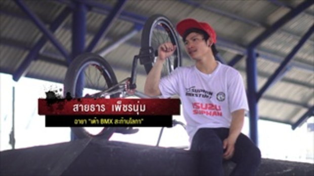 กระบี่มือหนึ่ง : รองแชมป์โลก BMX (21 มี.ค.59)