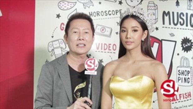 ณวัฒน์ เผยความพร้อม Miss Grand Thailand 2016 นับจากนี้ ทุกพื้นที่มีแต่แกรนด์