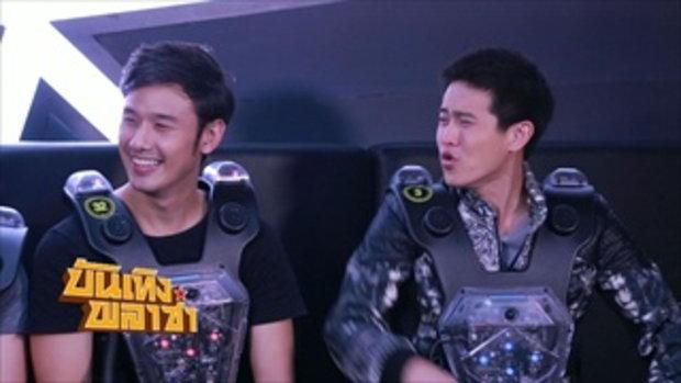 ปั๊บ ปาฏิหาริย์-ท็อป เทวินทร์ สองหนุ่มหน่วยซีลแห่งเจ้าเวหาพาตะลุย Laser Games Bangkok