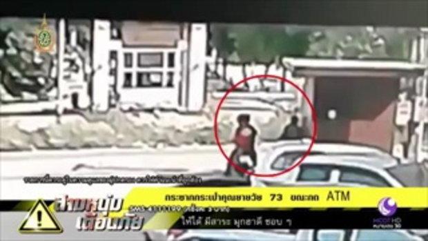 สามหนุ่ม เตือนภัย (8 มิ.ย.59) เตือนภัยอันตราย บนท้องถนน  1/2