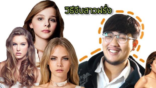3 สิ่งที่ควรรู้ เมื่อหนุ่มไทยคิดจีบ