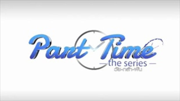 Part Time The Series วัย-กล้า-ฝัน - EP 2 (19 มี.ค.59)