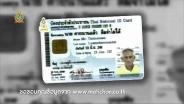 เลขท้ารวย ID Lucky Number (13 มิ.ย.59)