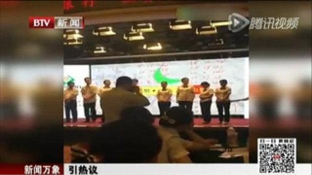 วิจารณ์หึ่ง! สถาบันการเงินที่จีน ทำยอดไม่ถึง จับฟาดก้นกลางเวที