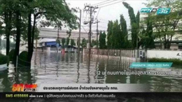 พายุถล่มหลายพื้นที่ทั่วประเทศไทย