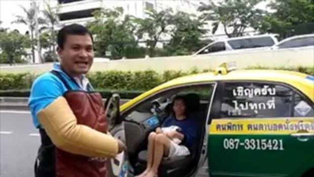 แท็กซี่ใจบุญได้รับบริจาคเก้าอี้ไฟฟ้าจากอุเทนถวาย61