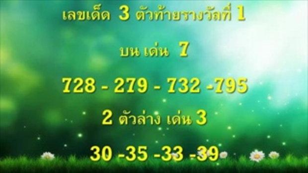 เลขเด็ดอาจารย์ดัง งวดวันที่ 1 กรกฏาคม 2559