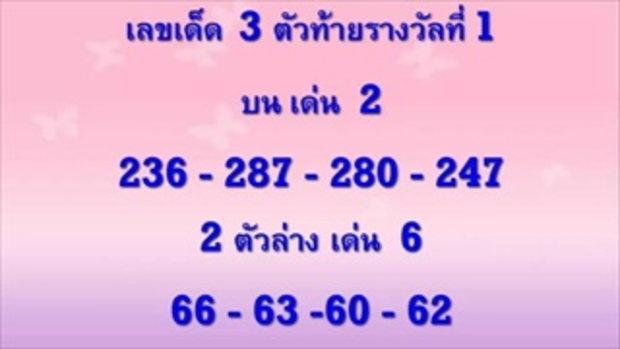สำเนาของ เลขเด็ดงวดนี้ 1_07_59 หวยเด็ดงวดนี้ 1 กรกฏาคม 255