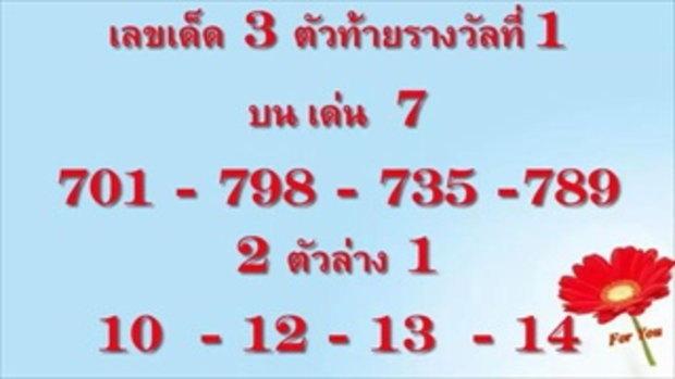 หวยเด็ด หวยดัง 1 กรกฏาคม 2559