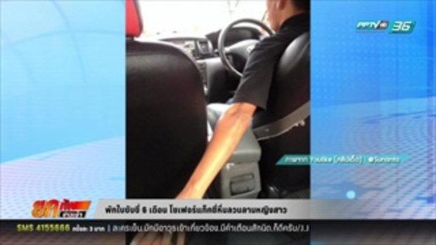 พักใบขับขี่ 6 เดือน โชเฟอร์แท็กซี่หื่นลวนลามหญิงสาว