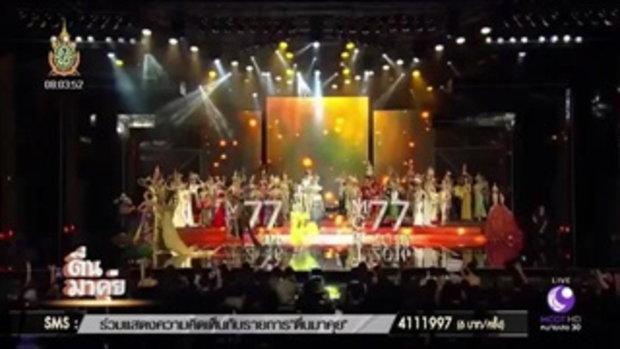 """อลังได้อีก ชุดประจำชาติ """"Miss Grand Thailand 2016""""!!"""