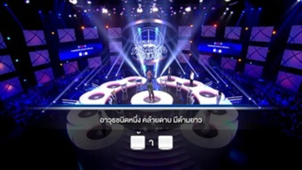 รายการ ตกสิบหยิบล้าน Still Standing Thailand - 23 มิถุนายน 59 [FULL]