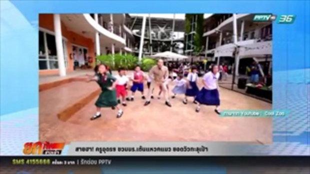 สายฮา! ครูอุดรฯ ชวนนร.เต้นแหวกแนว ยอดวิวทะลุเป้า