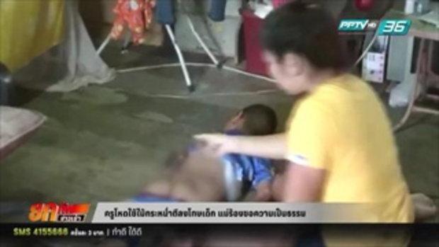 ครูโหดใช้ไม้กระหน่ำตีลงโทษเด็ก แม่ร้องขอความเป็นธรรม