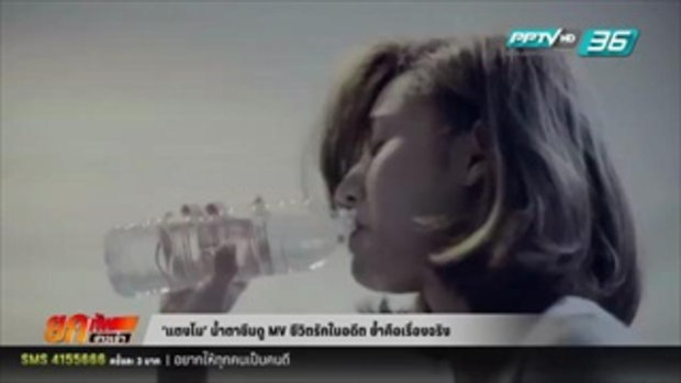 'แตงโม' น้ำตาชึมดู MV ชีวิตรักในอดีต ย้ำคือเรื่องจริง