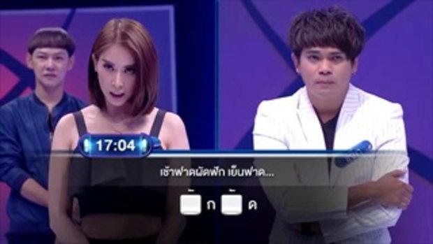 รายการ ตกสิบหยิบล้าน Still Standing Thailand - 29 มิถุนายน 59 [FULL]