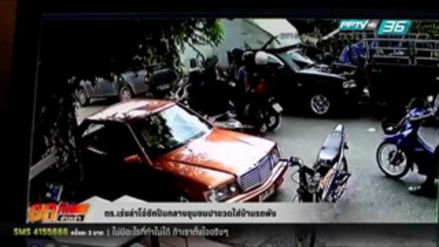 ตร.เร่งล่าโจ๋ชักปืนกลางชุมชนปาขวดใส่บ้านรถพัง
