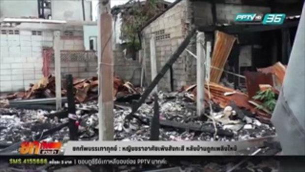 ยกทัพบรรเทาทุกข์ หญิงชราอาศัยเพิงสังกะสี หลังบ้านถูกเพลิงไหม้