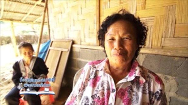 กบนอกกะลา : ห้องเรียนแห่งอนาคตเพื่ออนาคตเด็กไทย ช่วงที่ 4/4 (9 ม.ค 58)