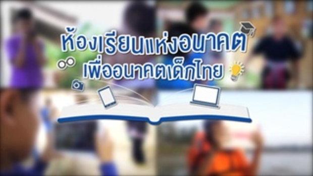 กบนอกกะลา : ห้องเรียนแห่งอนาคตเพื่ออนาคตเด็กไทย ช่วงที่ 1/4 (9 ม.ค 58)