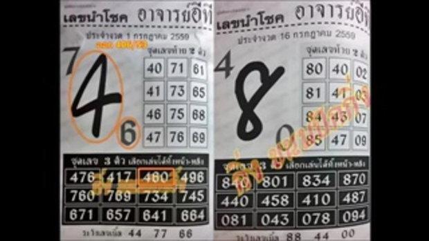 เลขเด็ด 16_7_59 เลขนำโชค อาจารย์อีที หวย งวดวันที่ 16 กรกฏาคม 2559