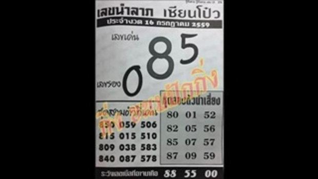 เลขเด็ด 16_7_59 เลขนำลาภ เซียนโป๋ว หวย งวดวันที่ 16 กรกฏาคม 2559