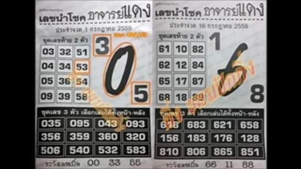 เลขเด็ด 16_7_59 เลขนำโชค อาจารย์แดง หวย งวดวันที่ 16 กรกฏาคม 2559
