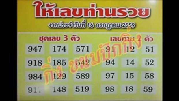 เลขเด็ด 16_7_59 ให้เลขท่านรวย หวย งวดวันที่ 16 กรกฏาคม 2559