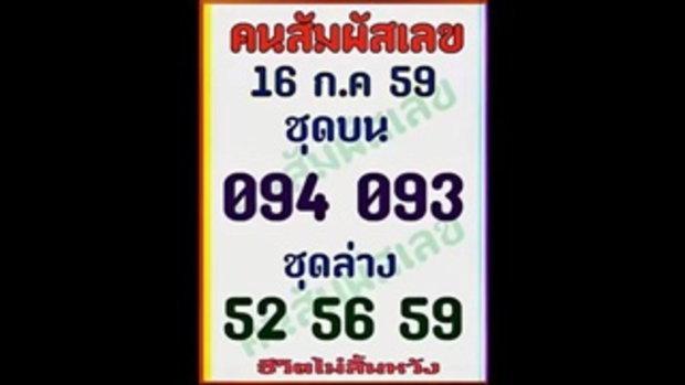 เลขเด็ด 16_7_59 คนสัมผัสเลข หวย งวดวันที่ 16 กรกฏาคม 2559