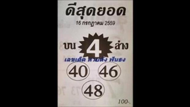 เลขเด็ด 16_7_59 ดีสุดยอด หวย งวดวันที่ 16 กรกฏาคม 2559