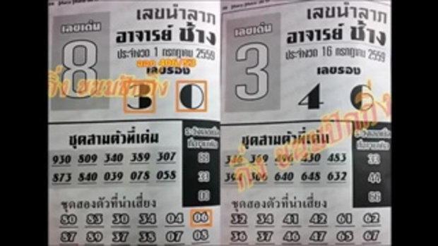 เลขเด็ด 16_7_59 เลขนำลาภ อาจารย์ช้าง หวย งวดวันที่ 16 กรกฏาคม 2559