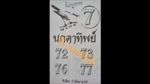 เลขเด็ด 16_7_59 นกตาทิพย์ หวย งวดวันที่ 16 กรกฏาคม 2559