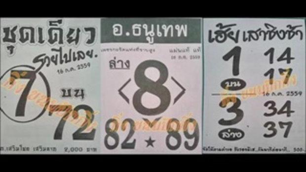 เลขเด็ด 16_7_59 ชุดเดียว รวยไปเลย หวย งวดวันที่ 16 กรกฏาคม 2559