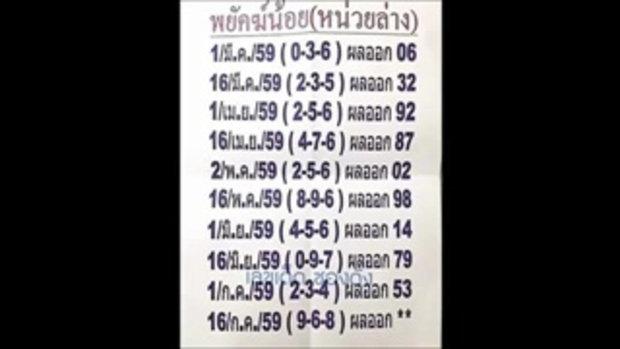 เลขเด็ด 16_7_59 พยัคฆ์น้อย หน่วยล่าง หวย งวดวันที่ 16 กรกฏาคม 2559